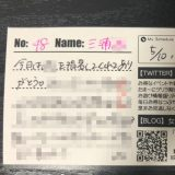 三浦さん(19)|ぐれふるっ