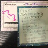 葉山さん(21)|好きモーション