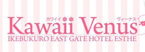 池袋ホテルエステ「Kawaii Venus」