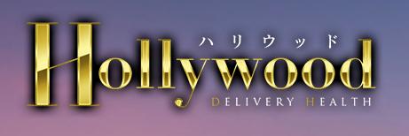 新大塚デリヘル「Hollywood」