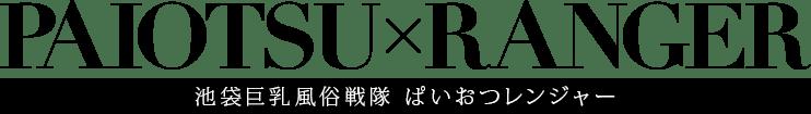 池袋ホテヘル 池袋巨乳風俗戦隊ぱいおつレンジャー
